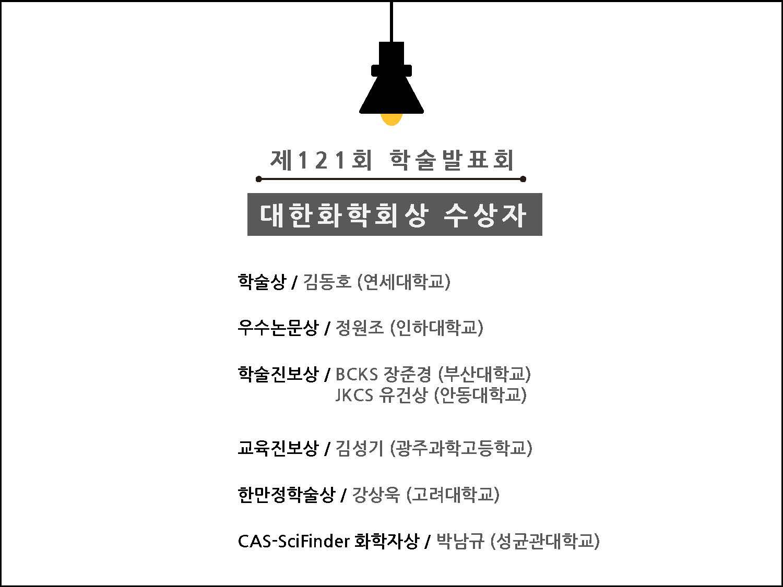 제121회 학술발표회 대한화학회상 수상자.jpg