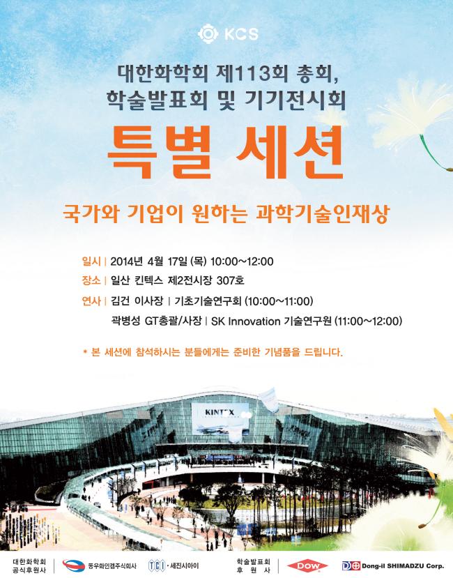 제113회 특별세션 안내 - 여성위원회.png