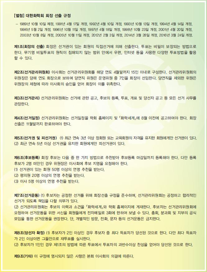 대한화학회 제52대 회장선거 공고 및 일정안내2.png