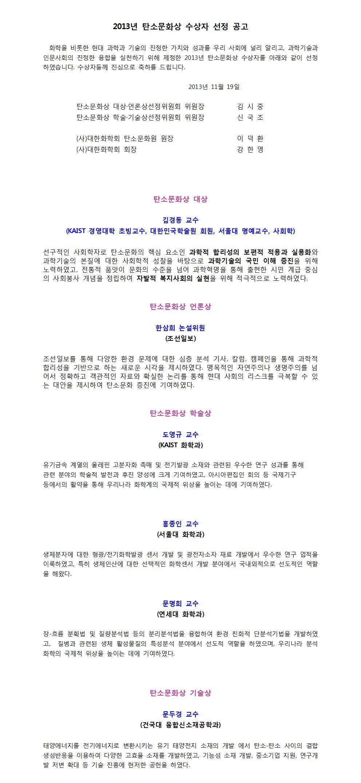 2013-탄소문화상-선정공고-20131119001.jpg