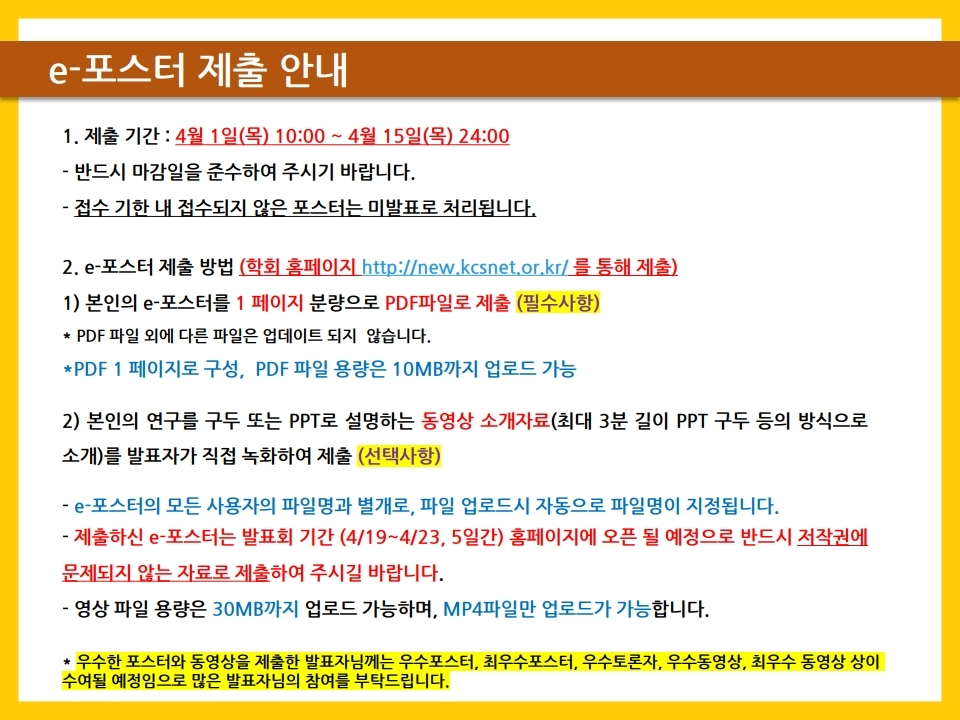 127회 학술발표회 E-포스터 안내문_0329.pdf_page_03.jpg