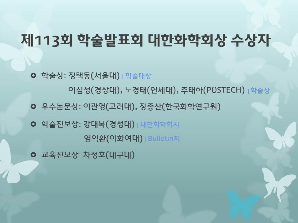 제113회 학술발표회 대한화학회상 수상자 공지.jpg