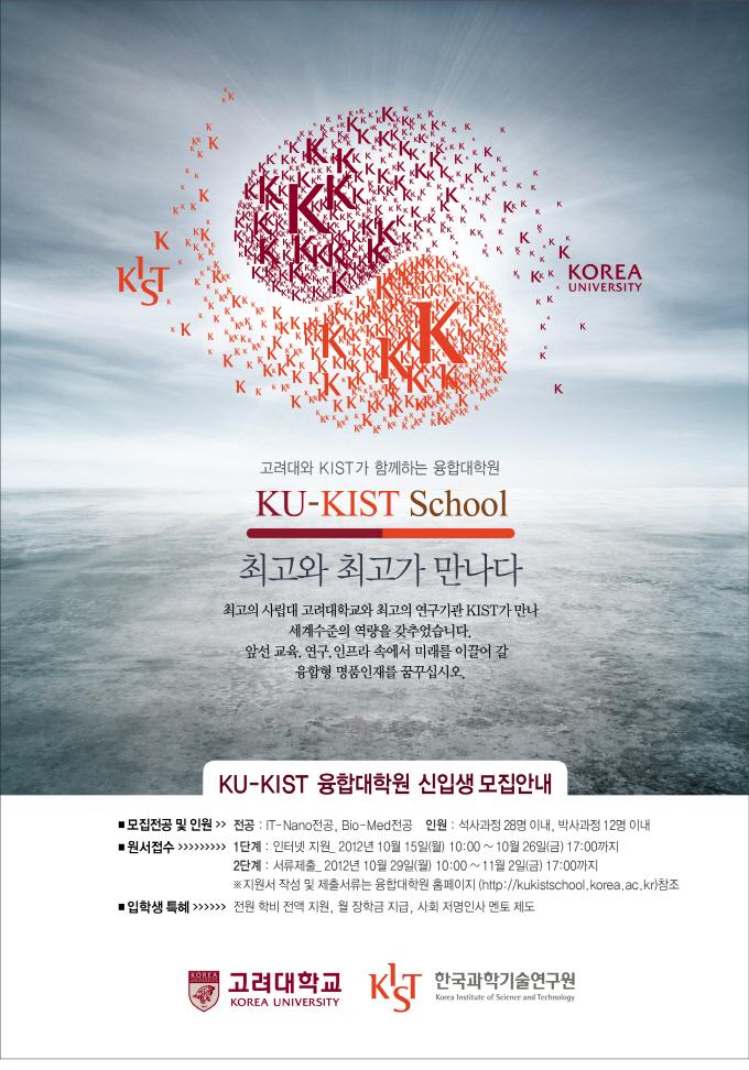 크기변환_KU-KIST 광고(수정).jpg