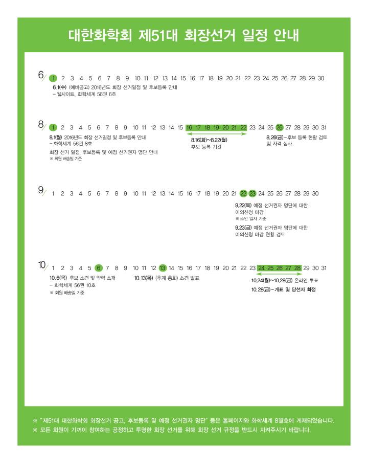 대한화학회 제51대 회장선거 일정안내.jpg