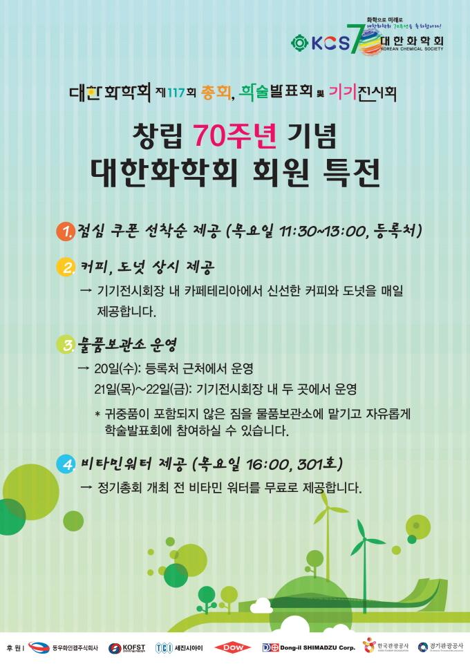 창립 70주년 기념 대한화학회 회원 특전.jpg