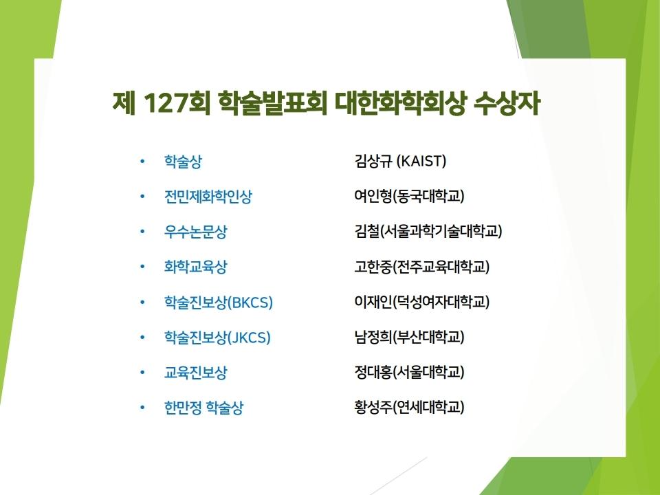 127회 학술발표회 화학회상 수상자.pdf_page_1.jpg