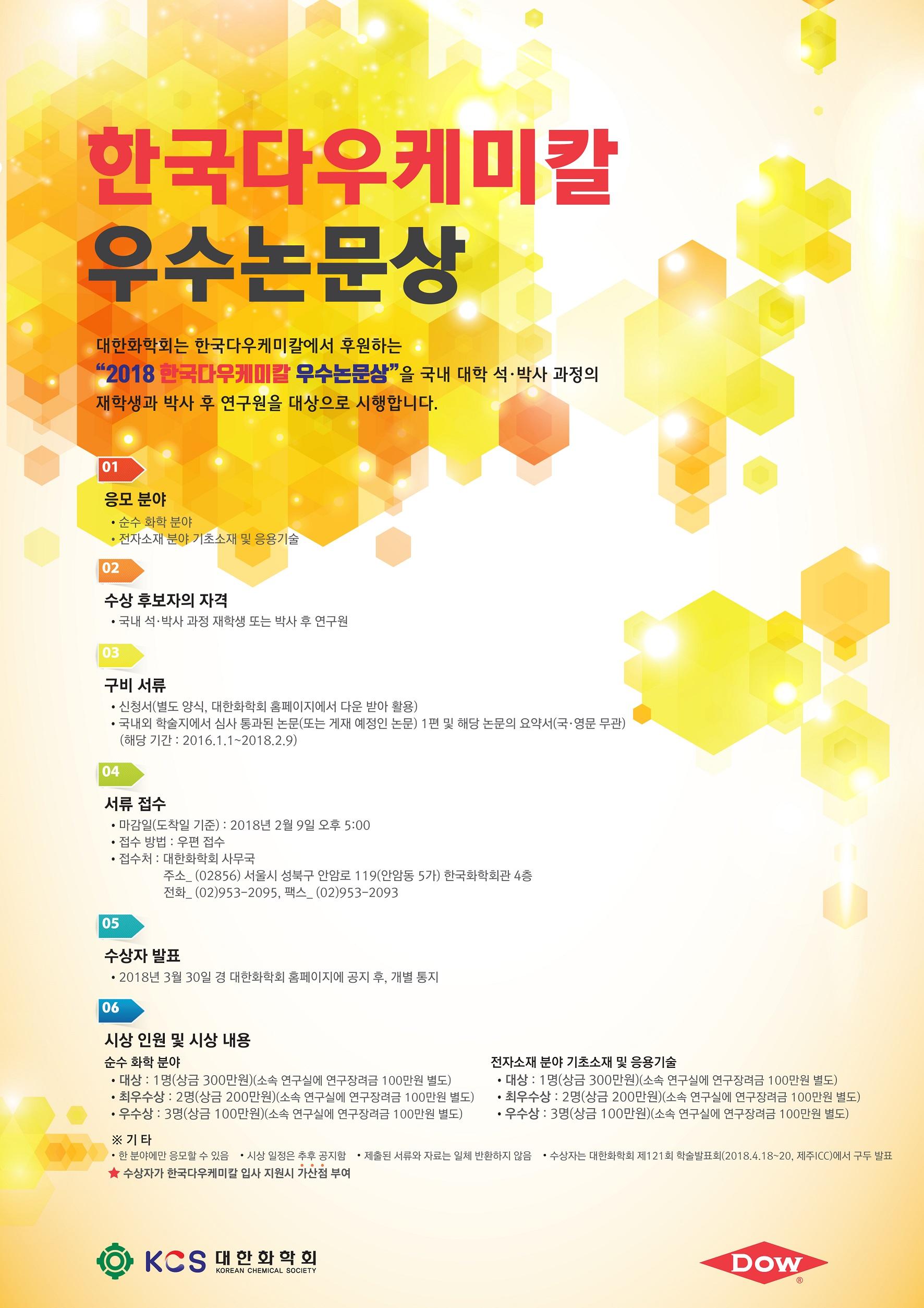 2018한국다우케미칼우수논문상 포스터_A.jpg