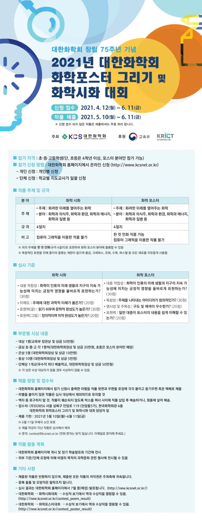 [크기변환]2021-화학포스터그리기대회 및 화학시화대회_안내문.jpg