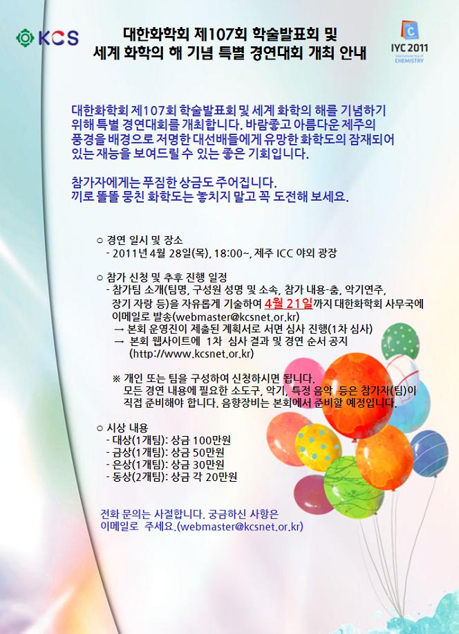 KCS_특별경연대회_안내_공지용_20110415.png