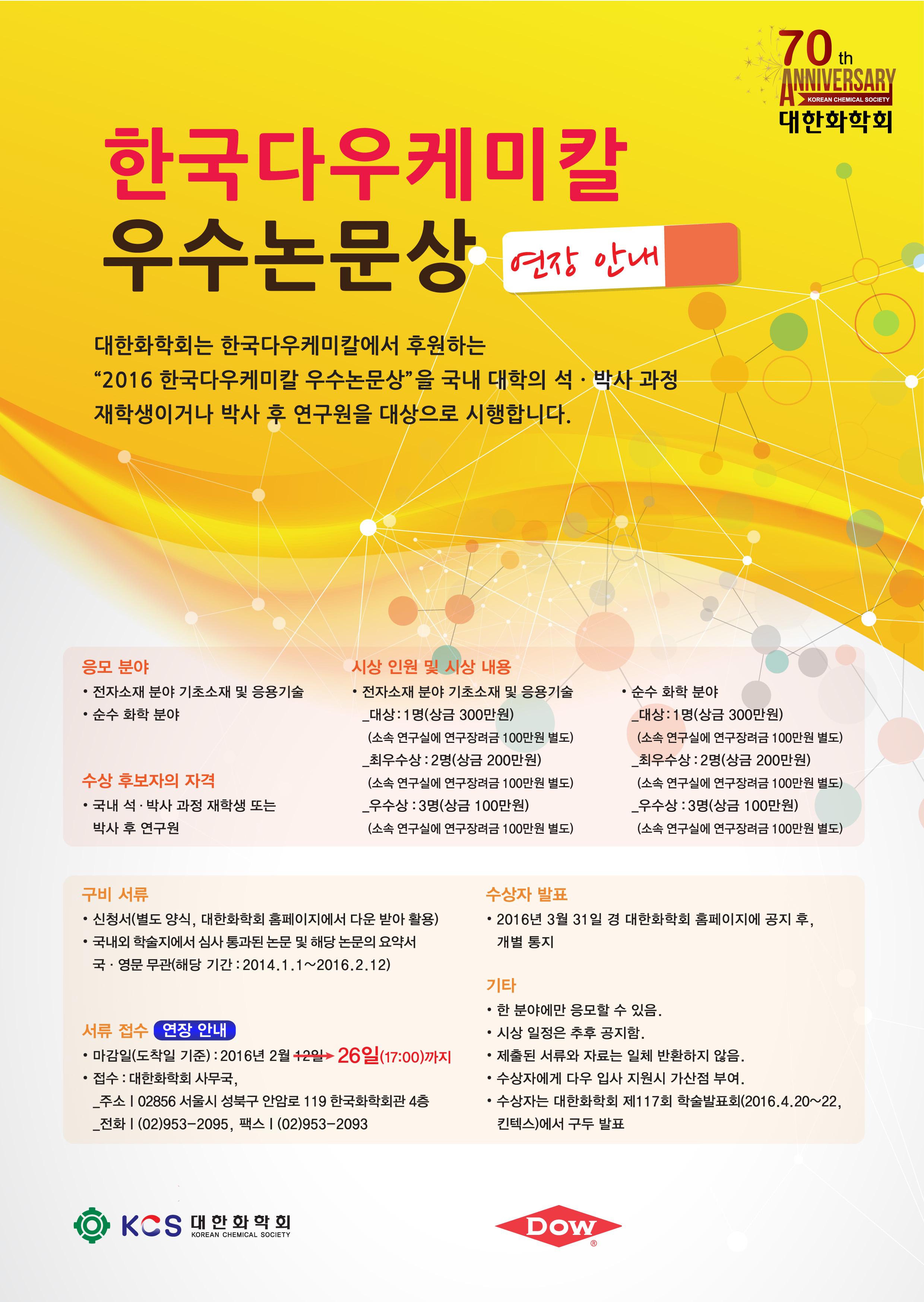 한국다우케미칼포스터-2016-연장.jpg