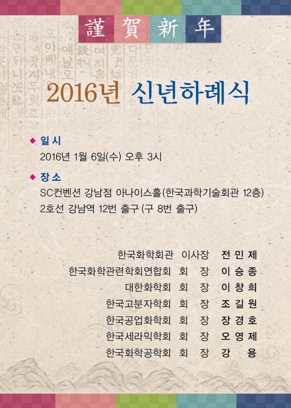 한국화학관련학회연합회 2016년 신년하례식1.jpg