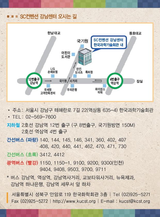 한국화학관련학회연합회 2016년 신년하례식2.jpg