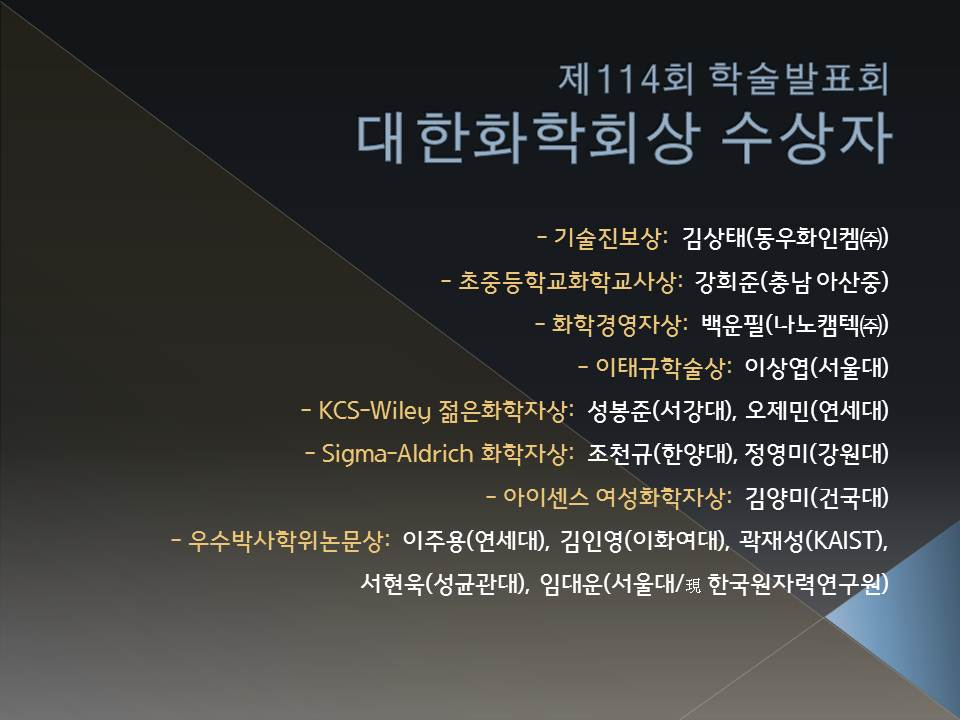 114회_대한화학회상 수상자 공지.jpg