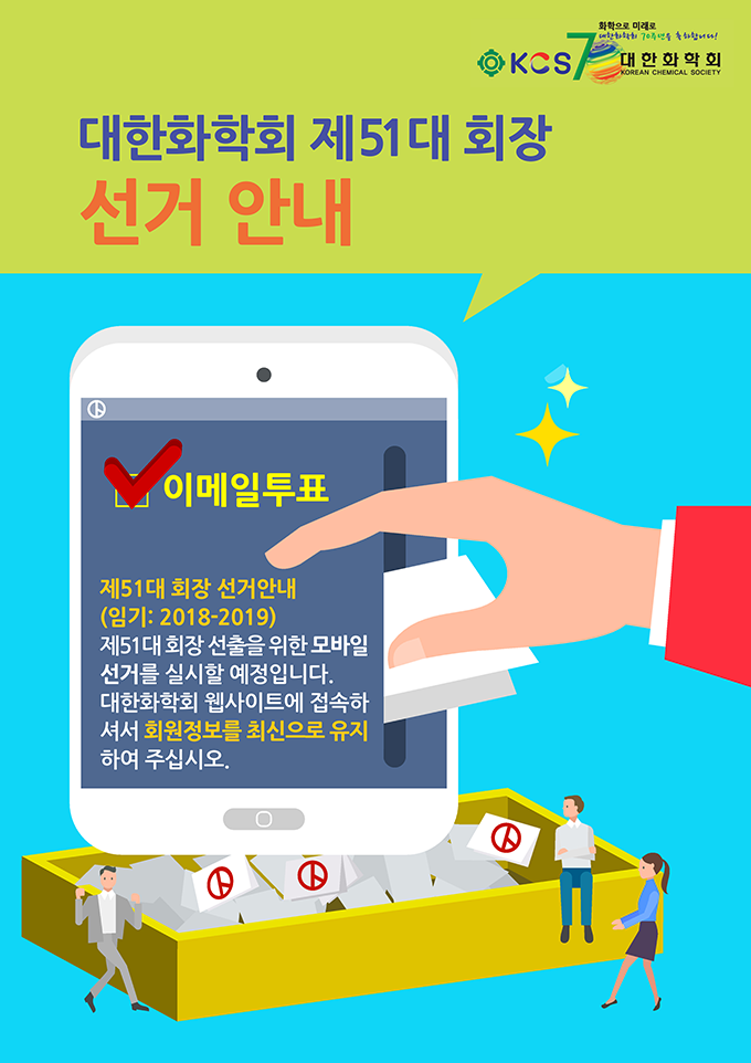 20160509_election(680px).png