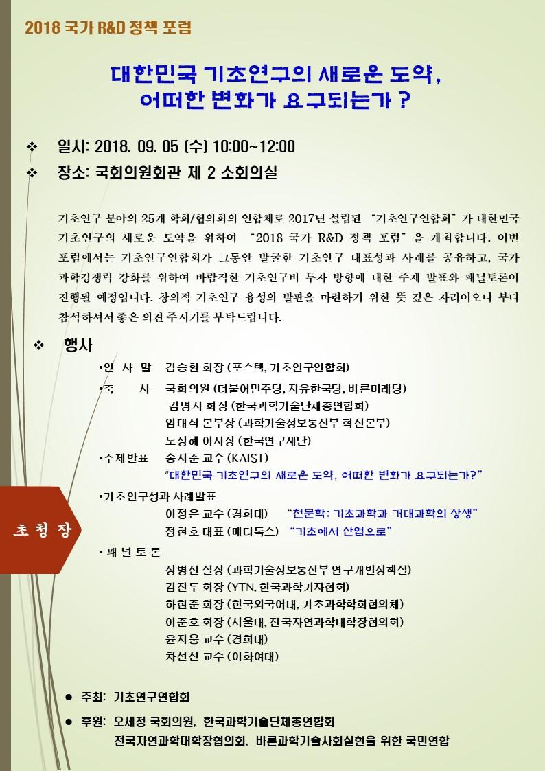2018년 국회포럼 초청장.jpg