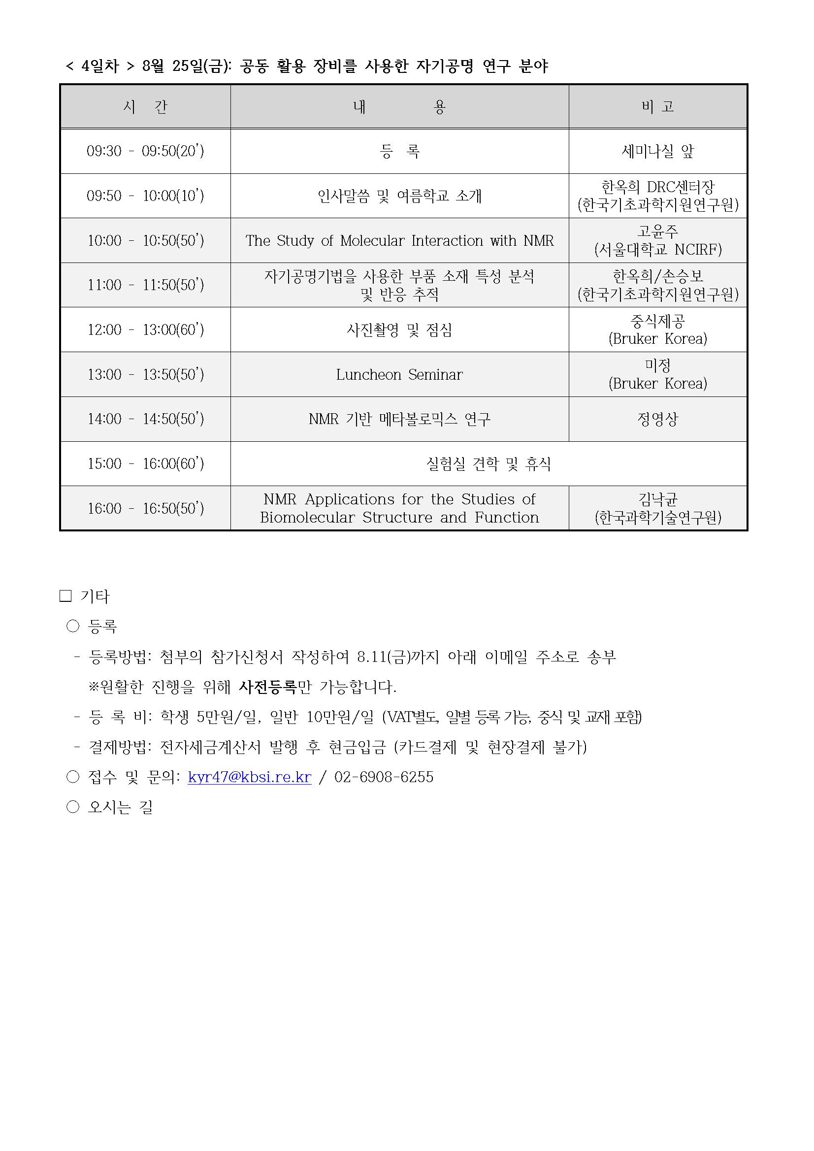 1.2017년도 자기공명여름학교 및 분석기술교류회 안내문_페이지_3.png