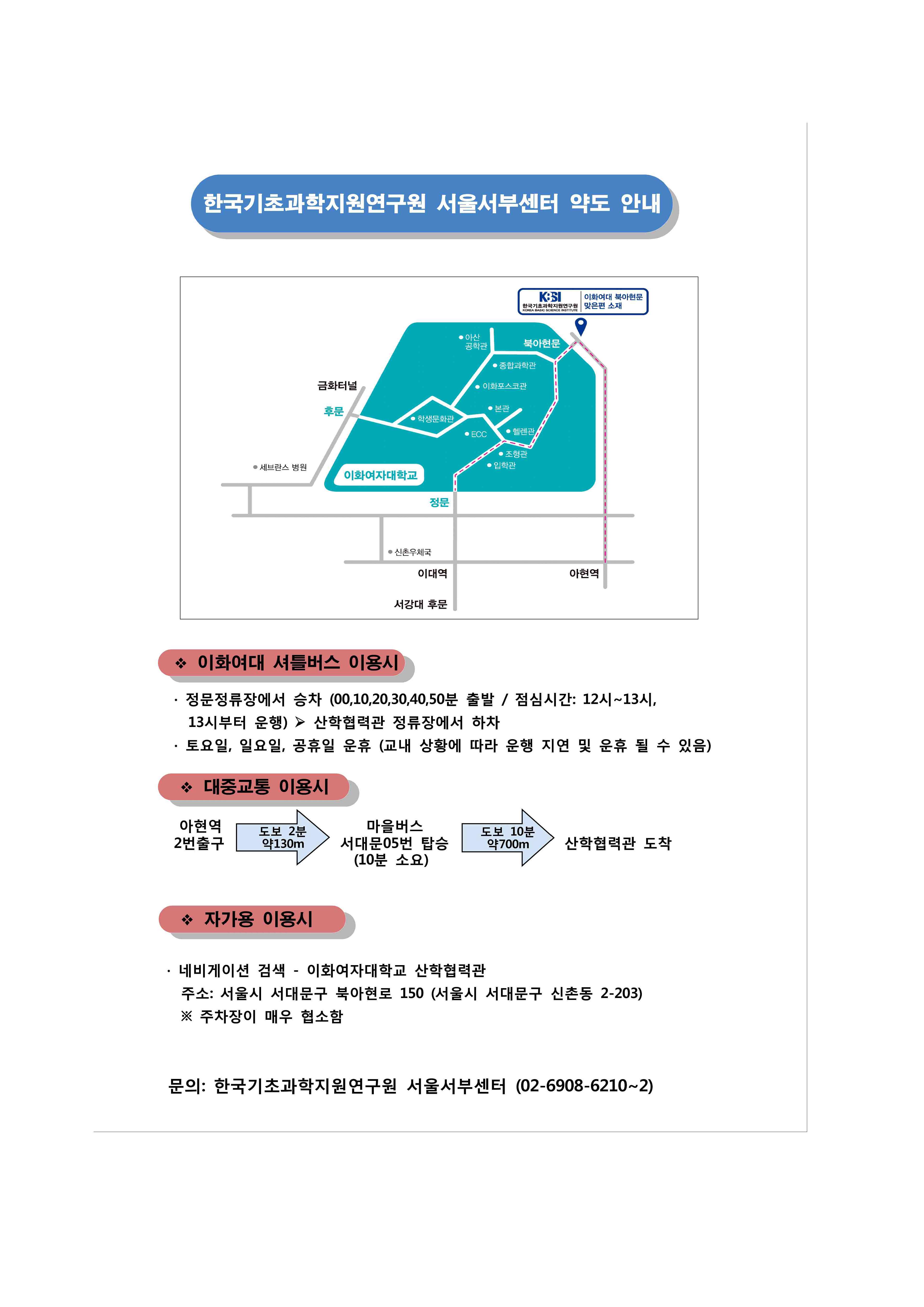 1.2017년도 자기공명여름학교 및 분석기술교류회 안내문_페이지_4.png