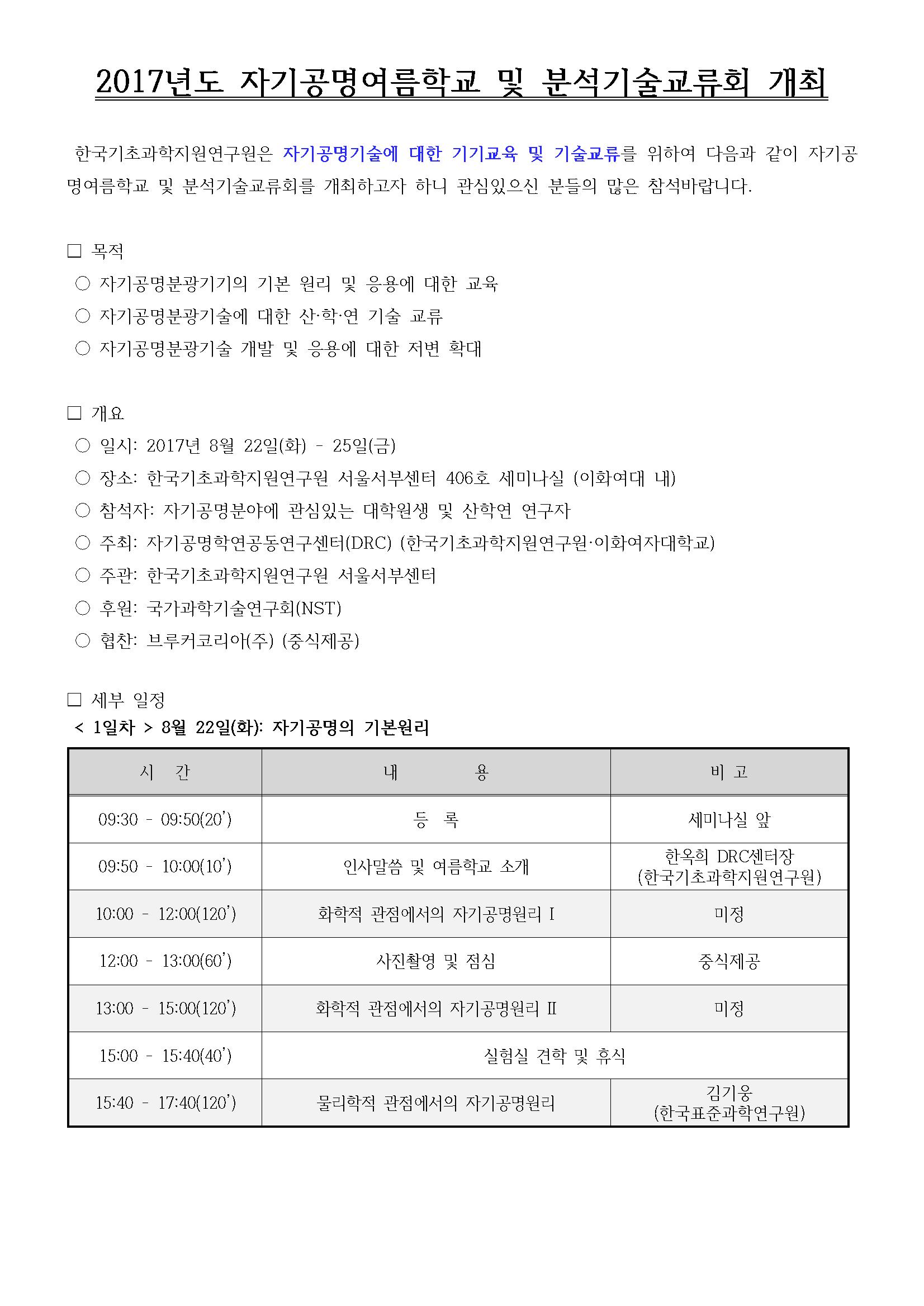 1.2017년도 자기공명여름학교 및 분석기술교류회 안내문_페이지_1.png