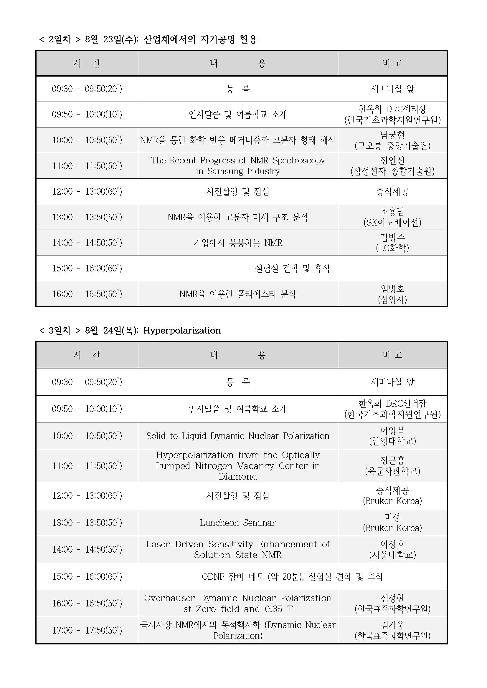 1.2017년도 자기공명여름학교 및 분석기술교류회 안내문_페이지_2.png
