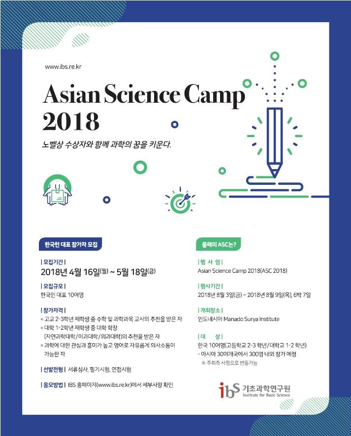 ASC2018_포스터.jpg