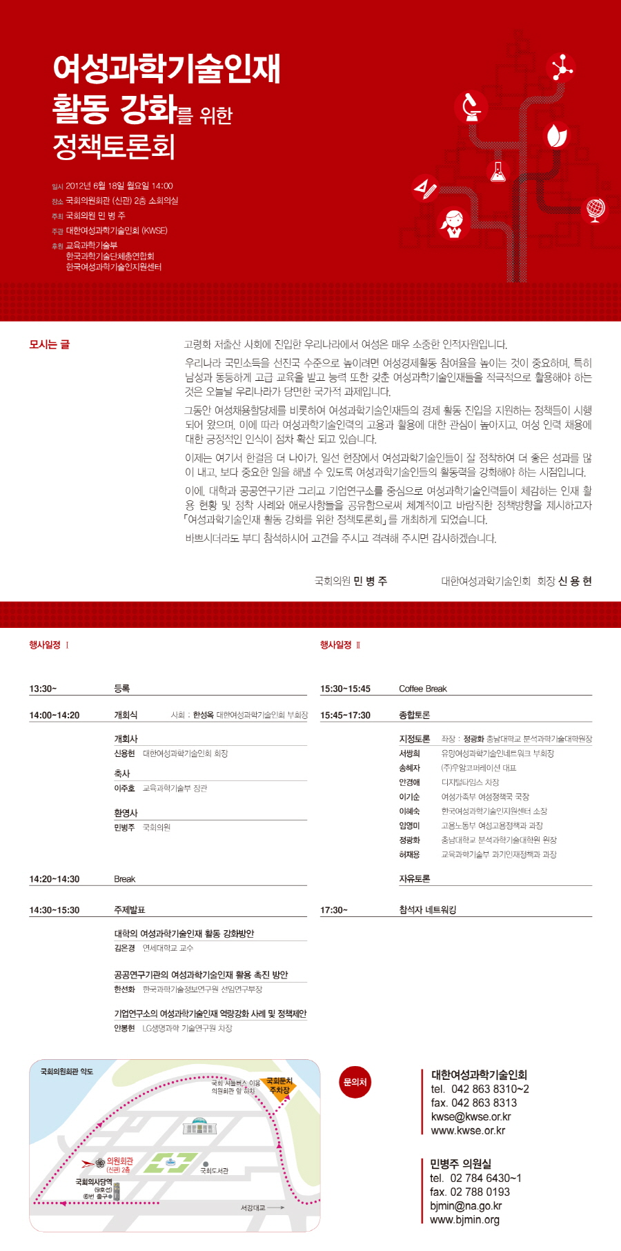 크기변환_0618정책토론회 웹초청장-Final.jpg