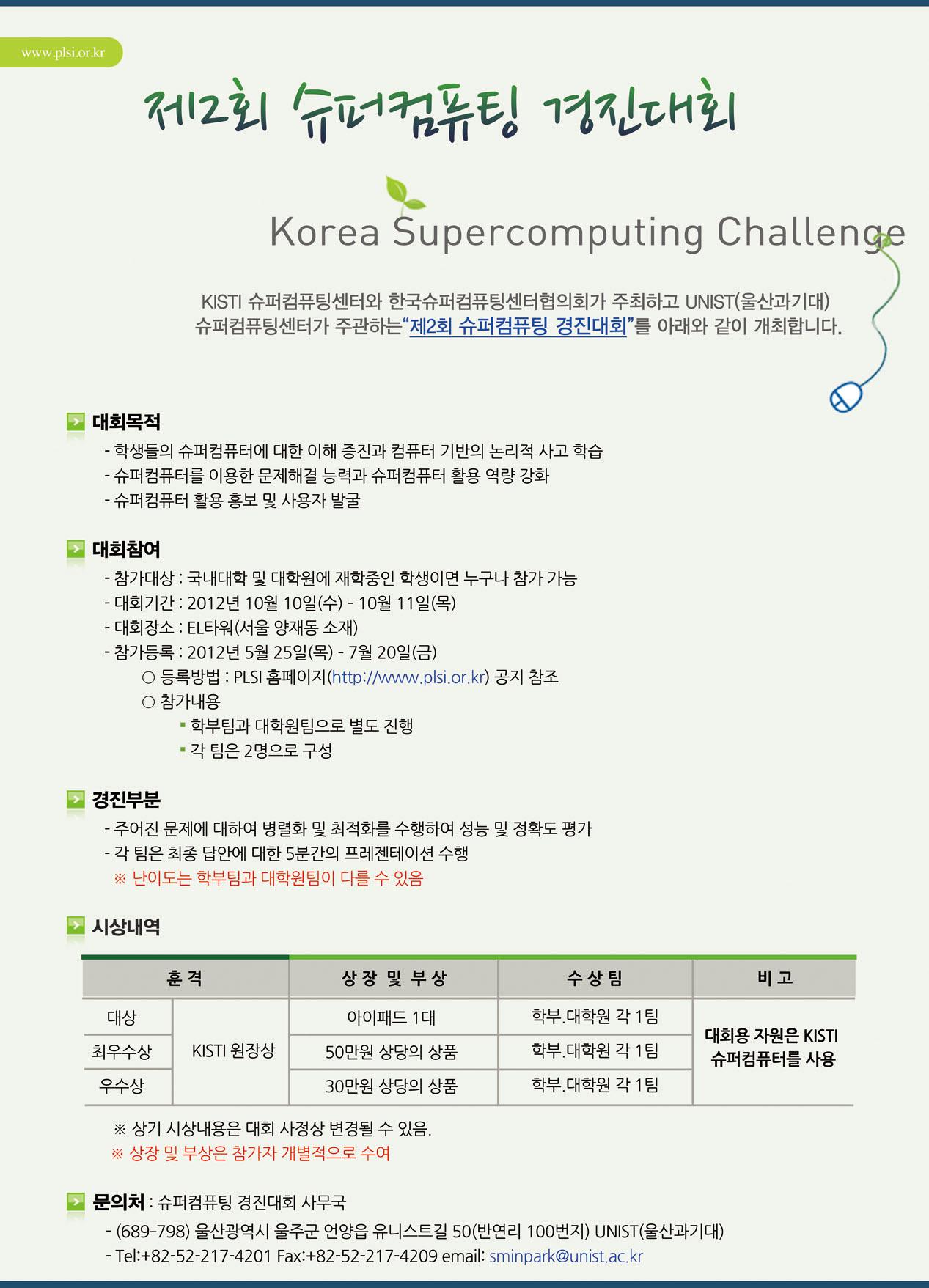슈퍼컴퓨팅 경진대회_포스터.jpg