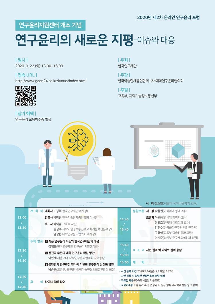 2020년-제2차-연구윤리포럼-포스터-연구윤리의-새로운-지평.png
