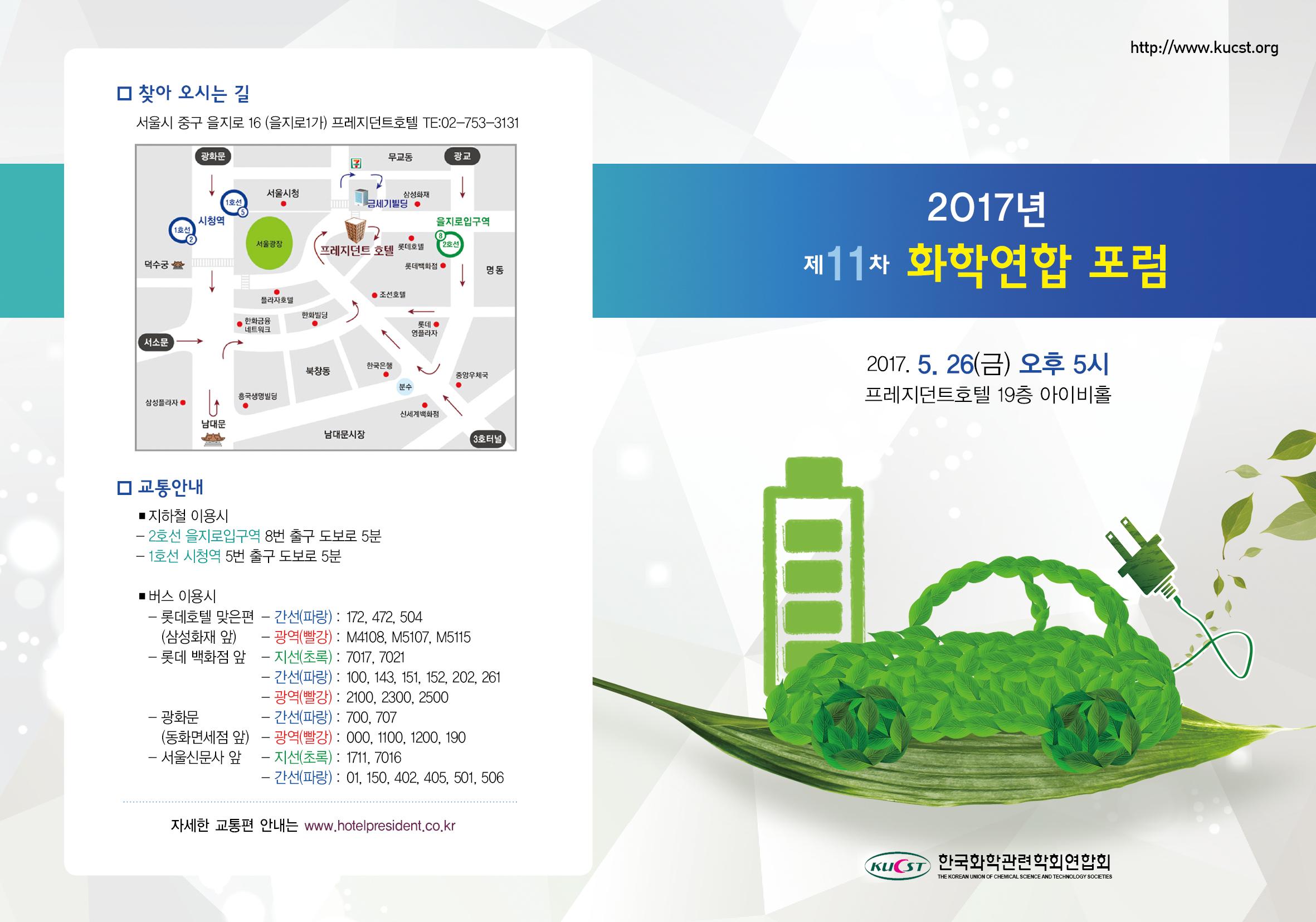 2017화학연합 초청장-최종본-앞.jpg