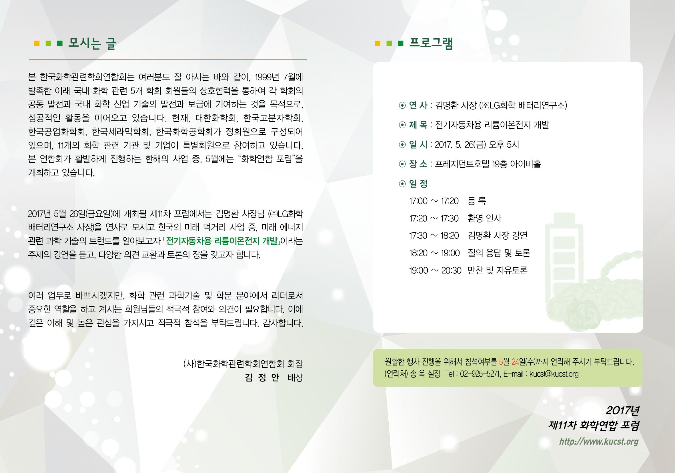 2017화학연합 초청장-최종본-뒤.jpg