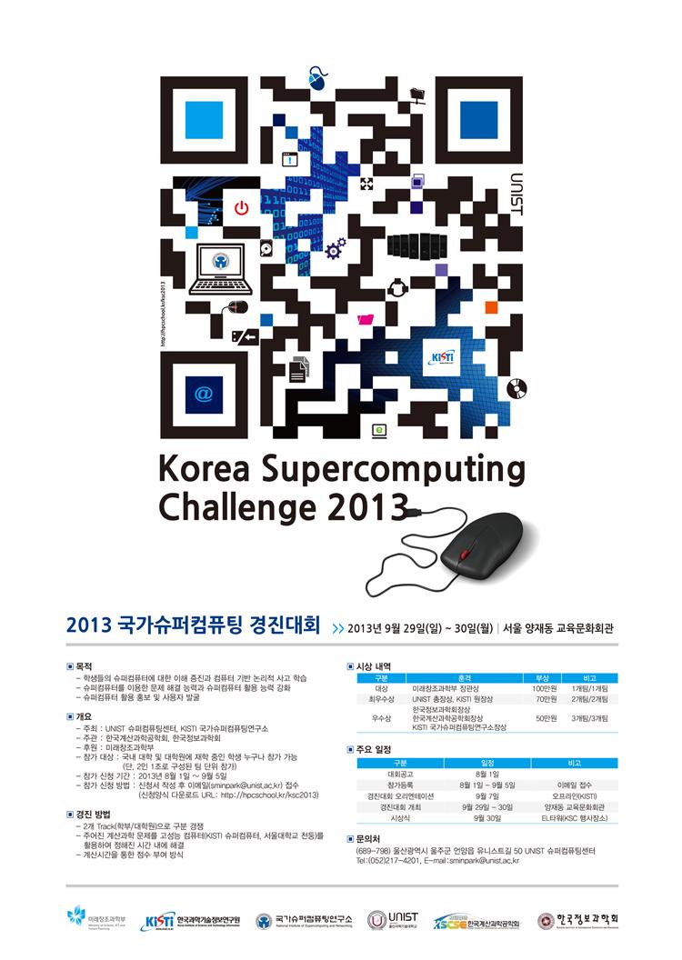KSC13-포스터.jpg
