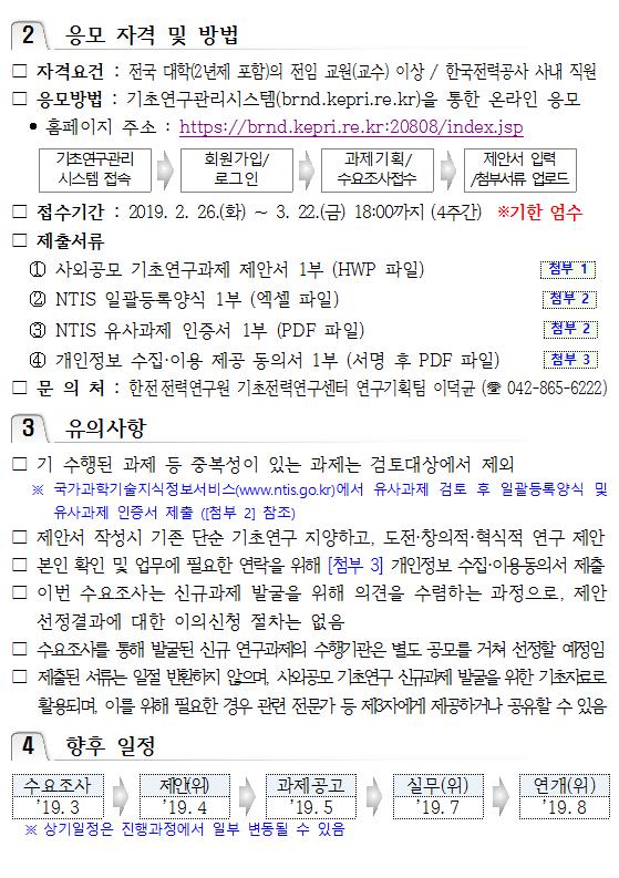 [한전전력연구원] 19년 사외공모 기초연구 기술 수요조사 안내_20190227_002.png