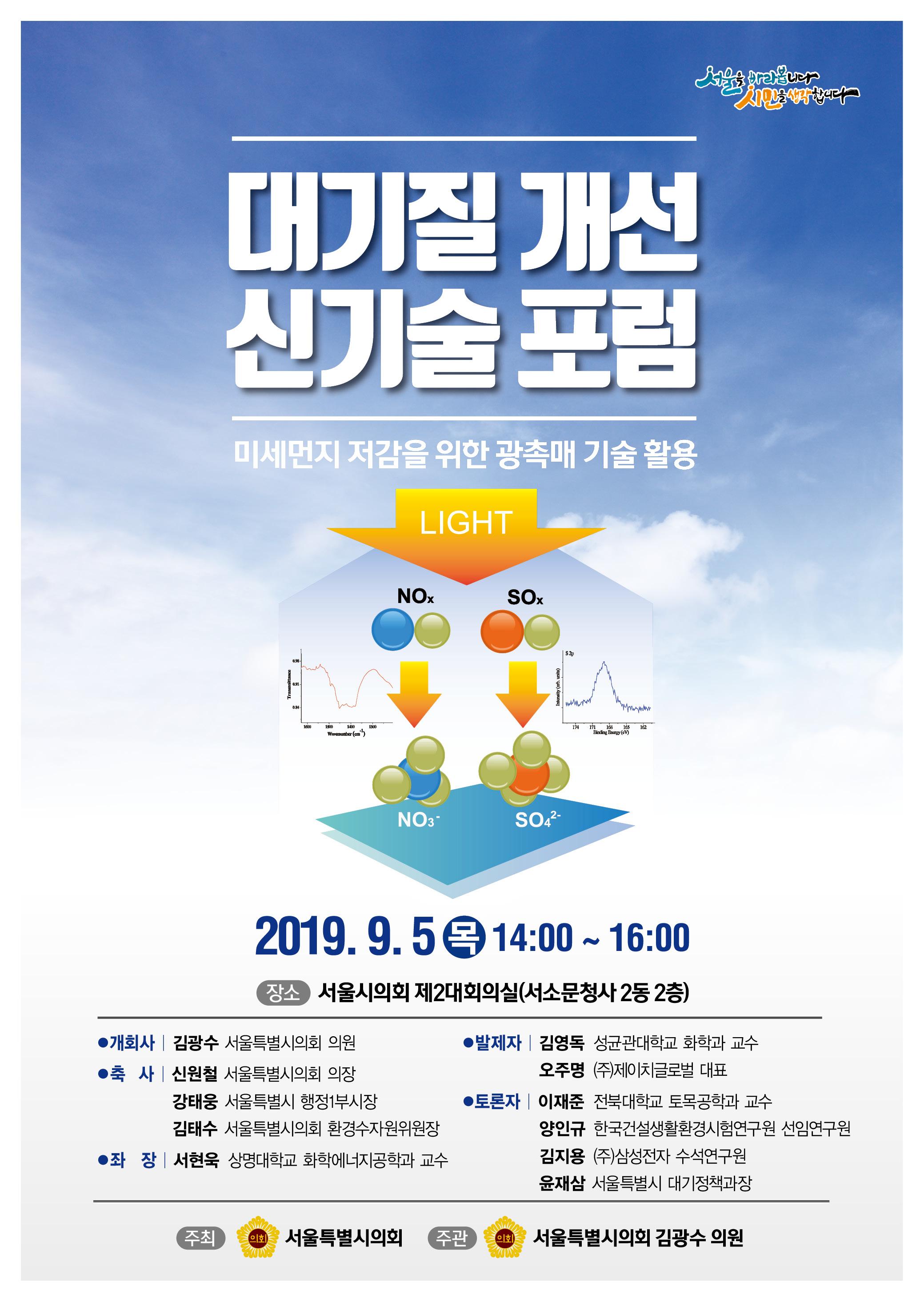 대기질 개선 신기술 포럼(포스터).jpg