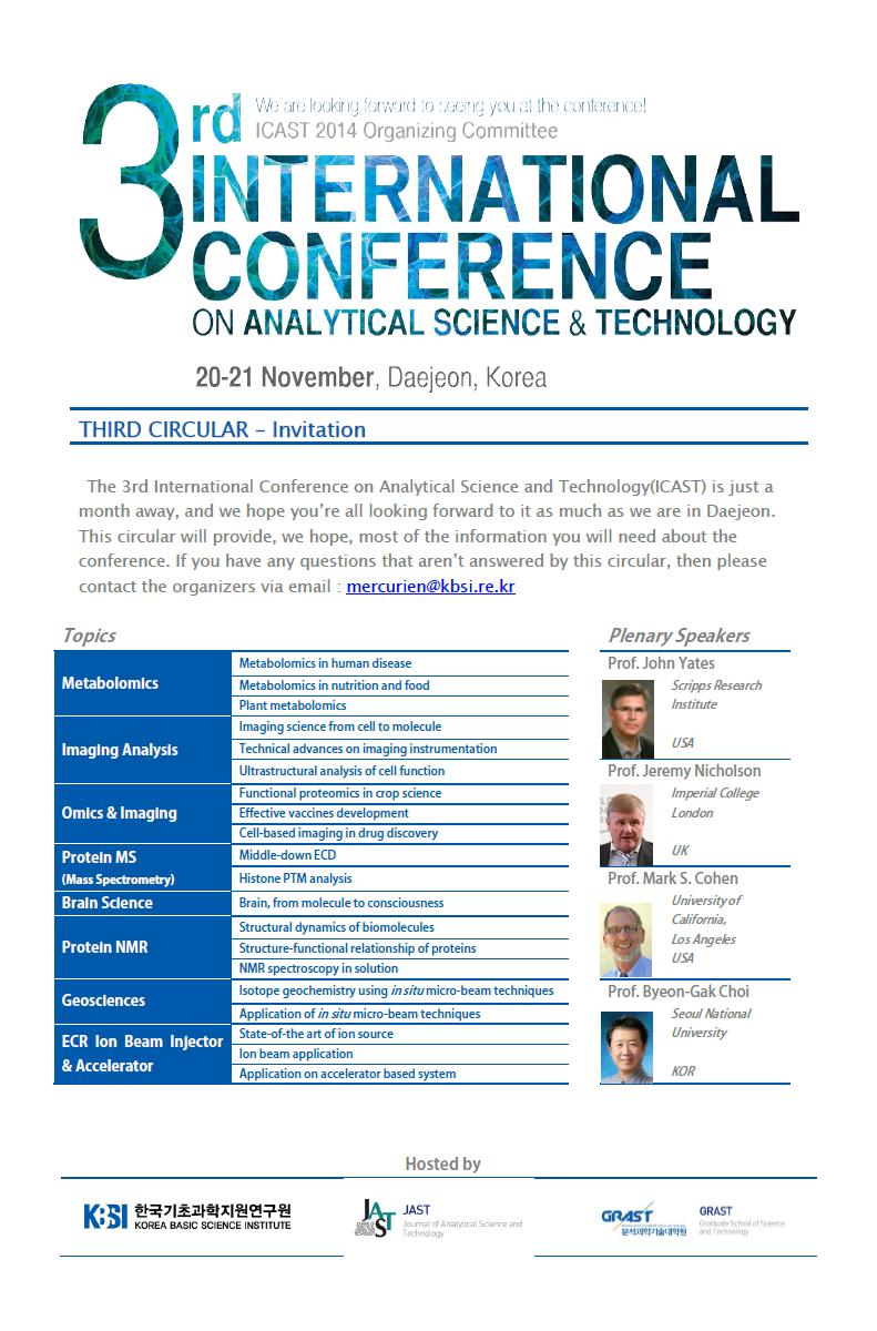분석과학국제컨퍼런스1.png