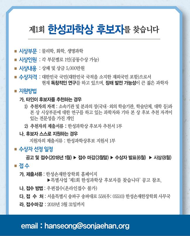 제1회-한성과학상-후보자-추천-공고-안내.png