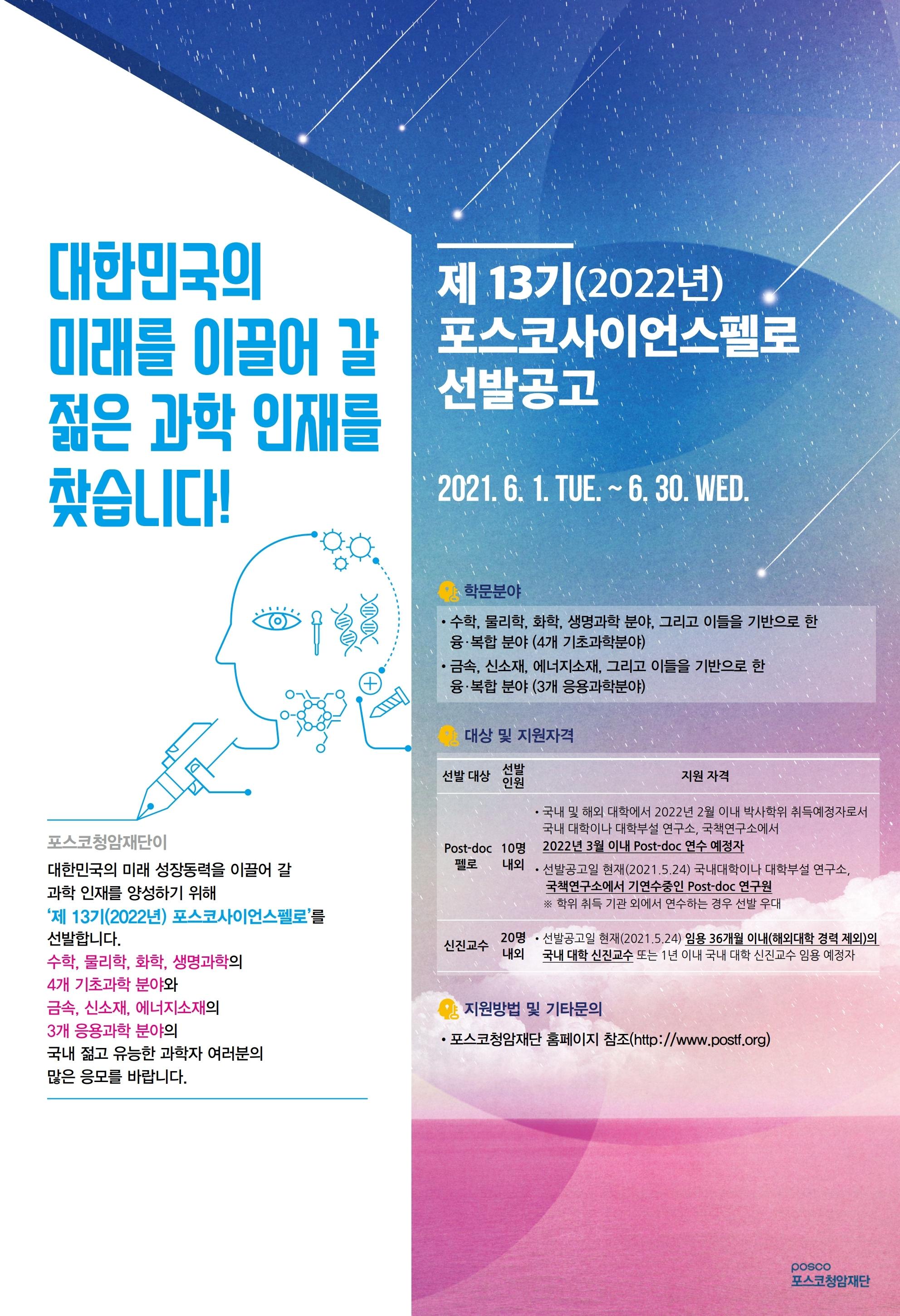 2022년13기포스코사이언스펠로 선발공고 포스터_최종.pdf_page_1.jpg