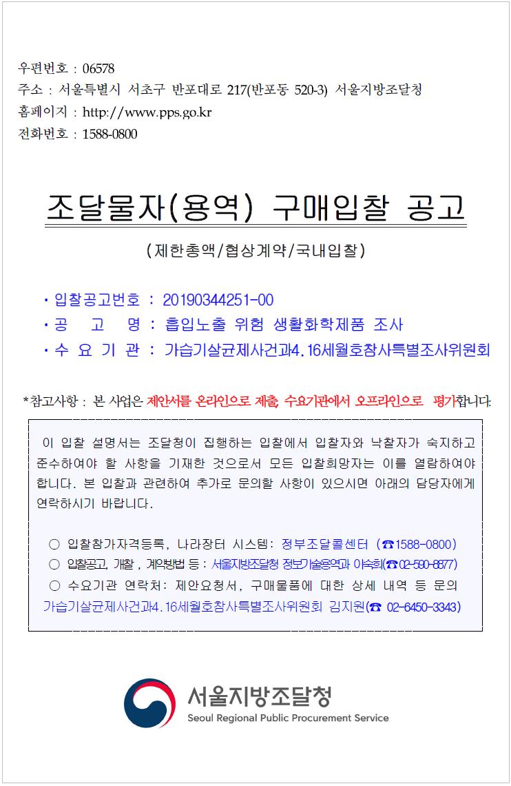 흡입노출 위험 생활화학제품 조사.png