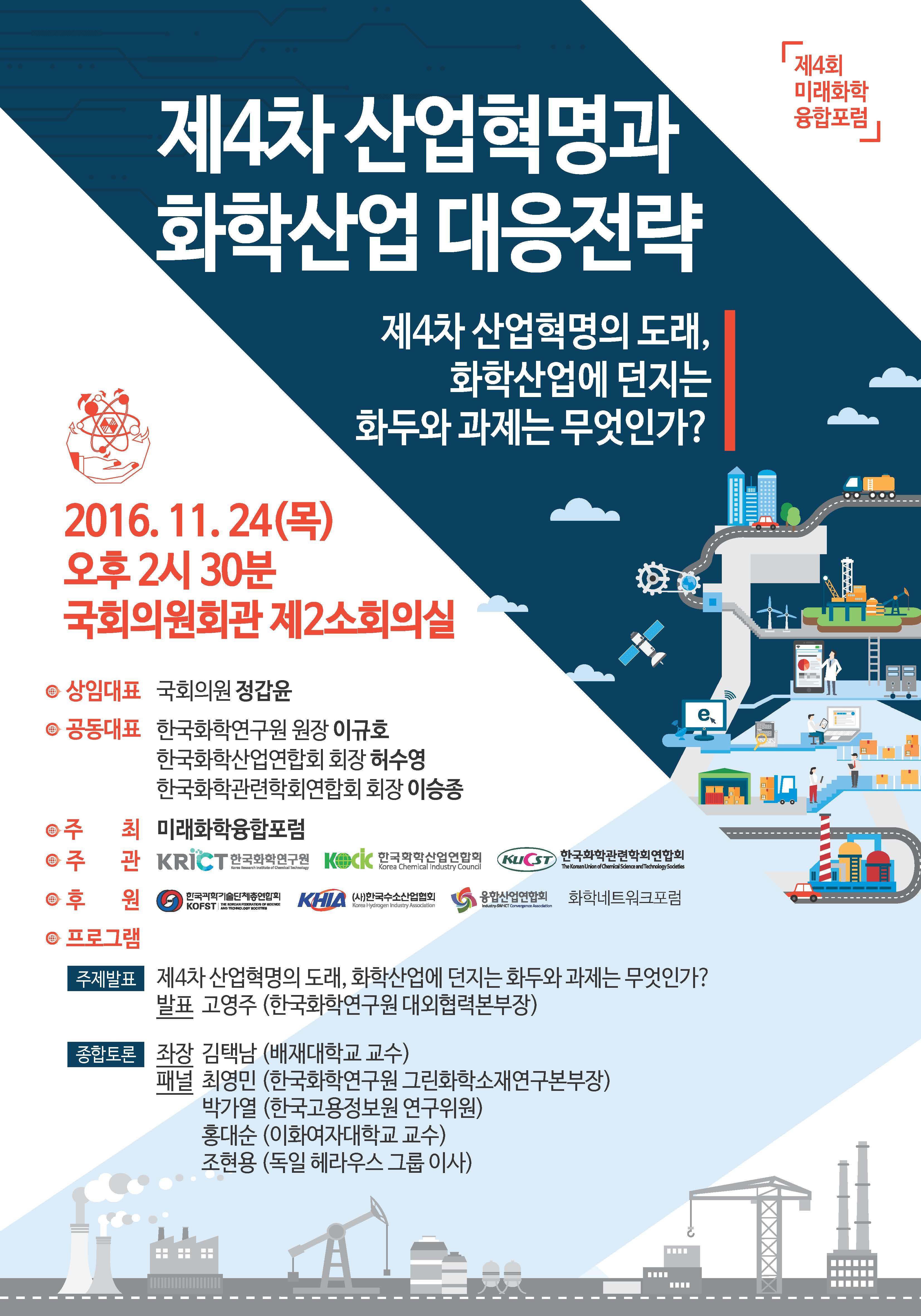 제4회미래화학융합포럼_포스터.jpg