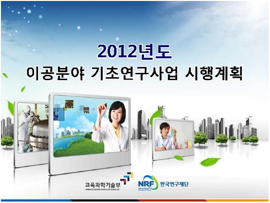 (연구재단) 2012년 기초연구사업 시행계획 및 발표자료.jpg