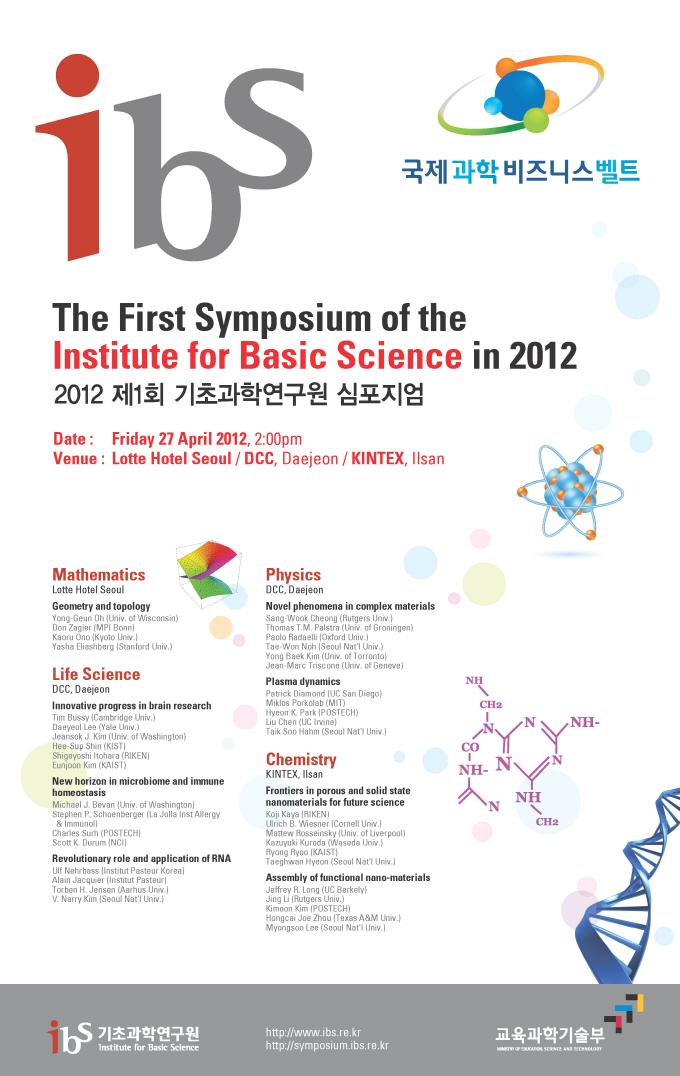 re_[첨부2]_2012년_제1회_기초과학연구원_심포지엄_포스터_페이지_1.jpg