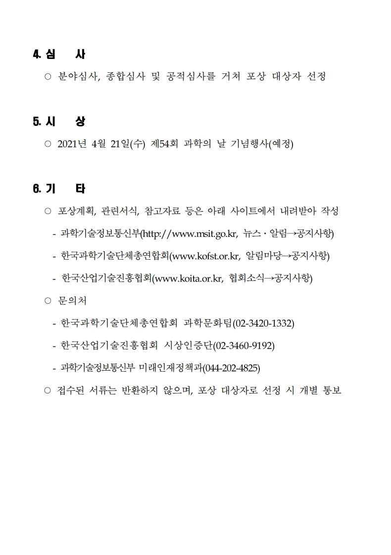 붙임1 2021년도 과학의 날 기념 정부포상 공고문(안) (1).pdf_page_4.jpg