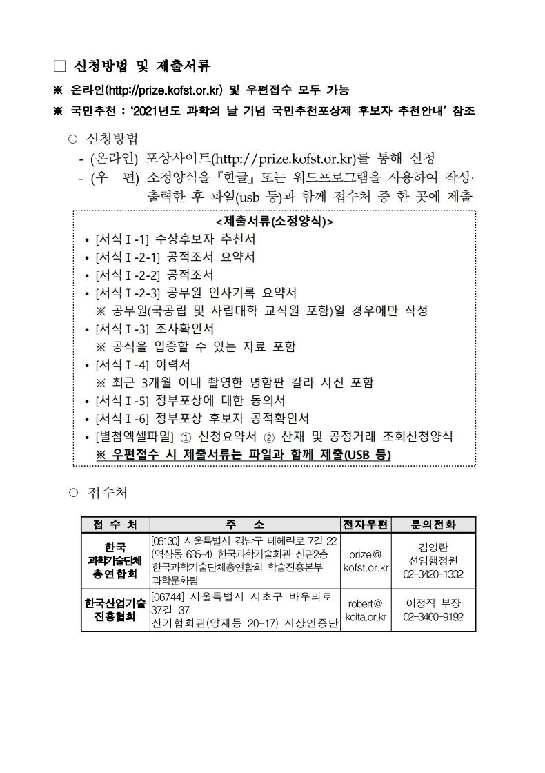 붙임1 2021년도 과학의 날 기념 정부포상 공고문(안) (1).pdf_page_2.jpg