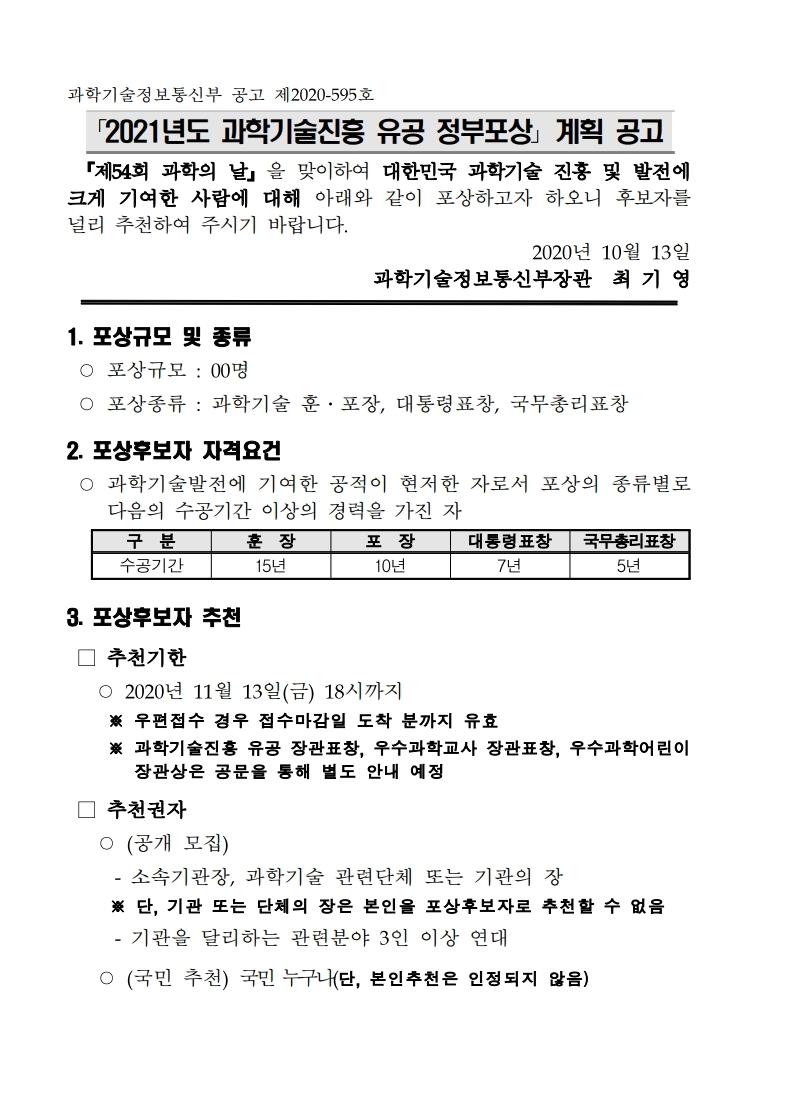 붙임1 2021년도 과학의 날 기념 정부포상 공고문(안) (1).pdf_page_1.jpg