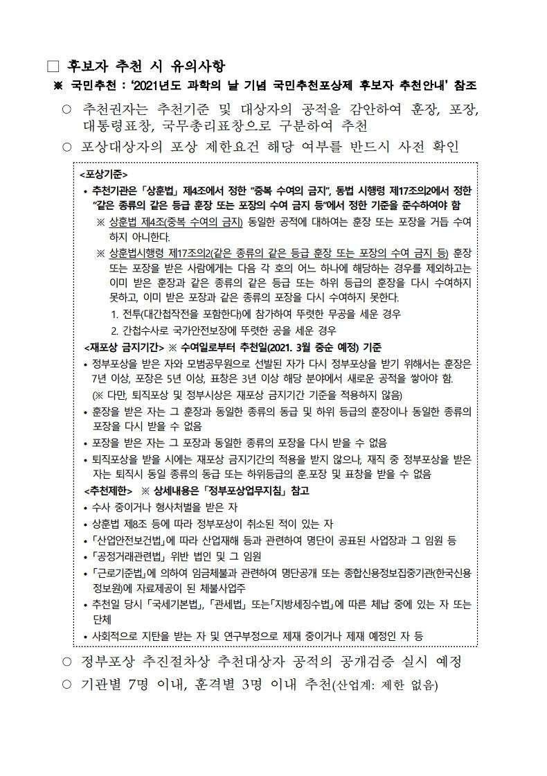 붙임1 2021년도 과학의 날 기념 정부포상 공고문(안) (1).pdf_page_3.jpg