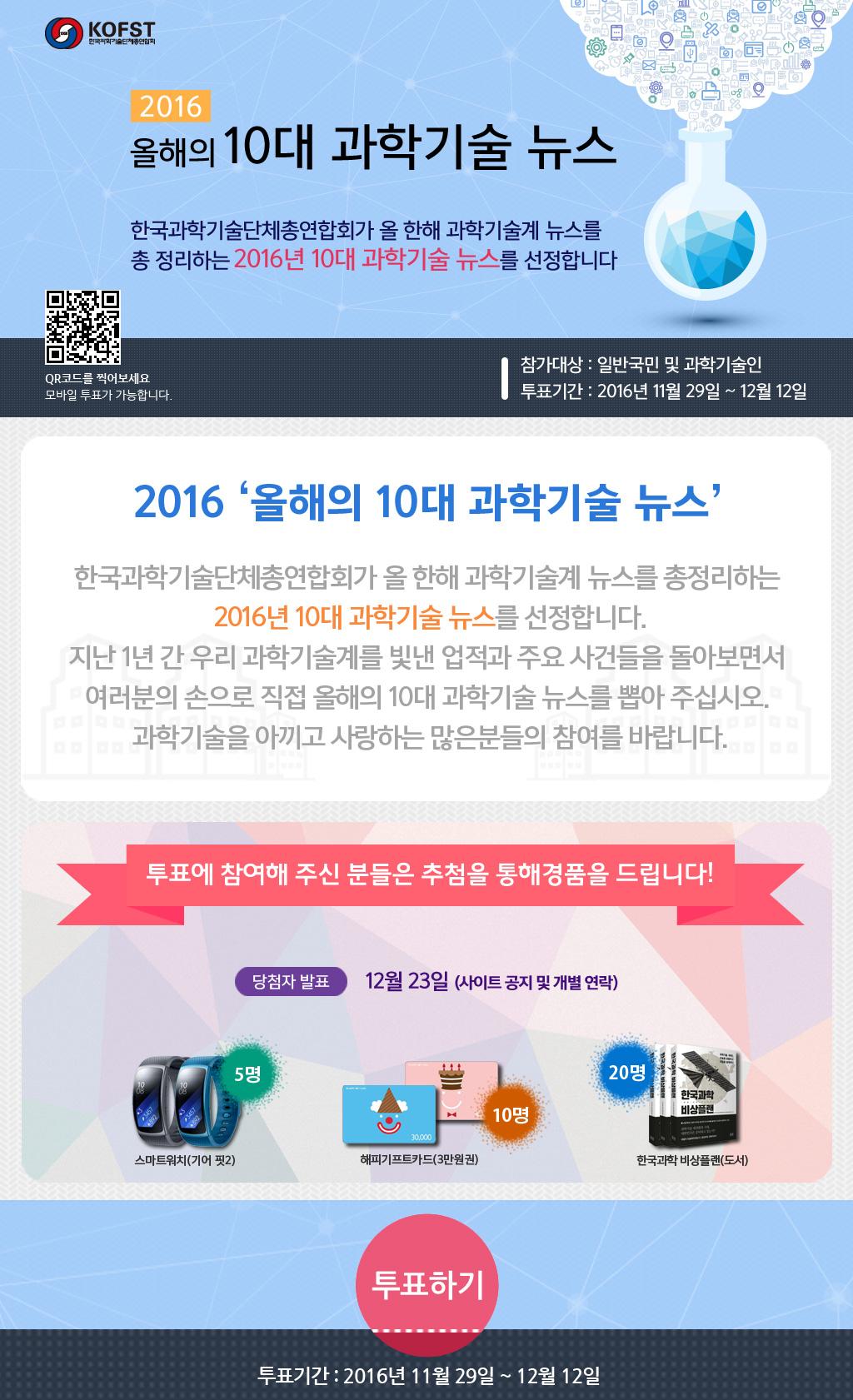 과총10대뉴스_메일폼.jpg