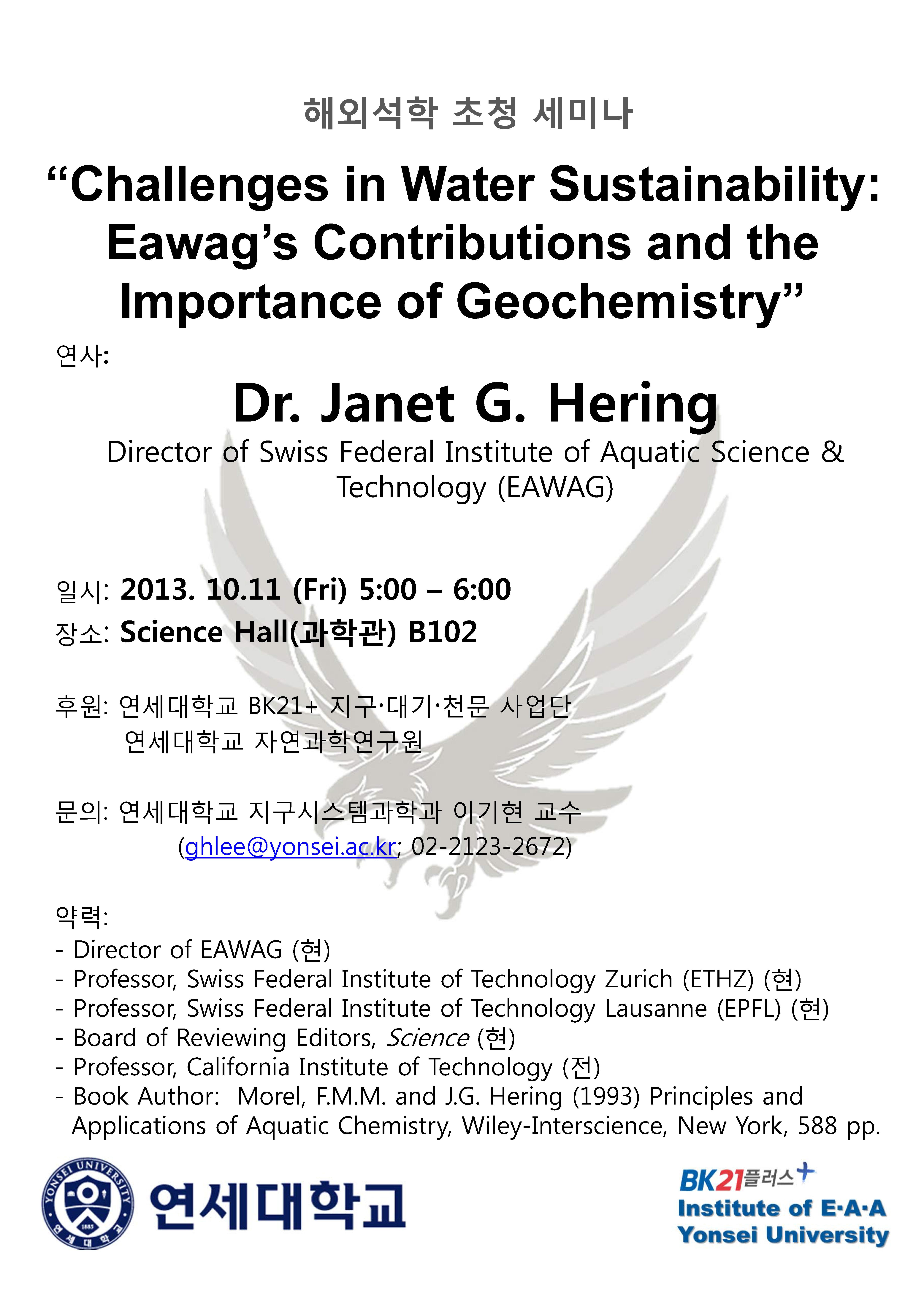 Dr Janet Hering seminar flyer.jpg