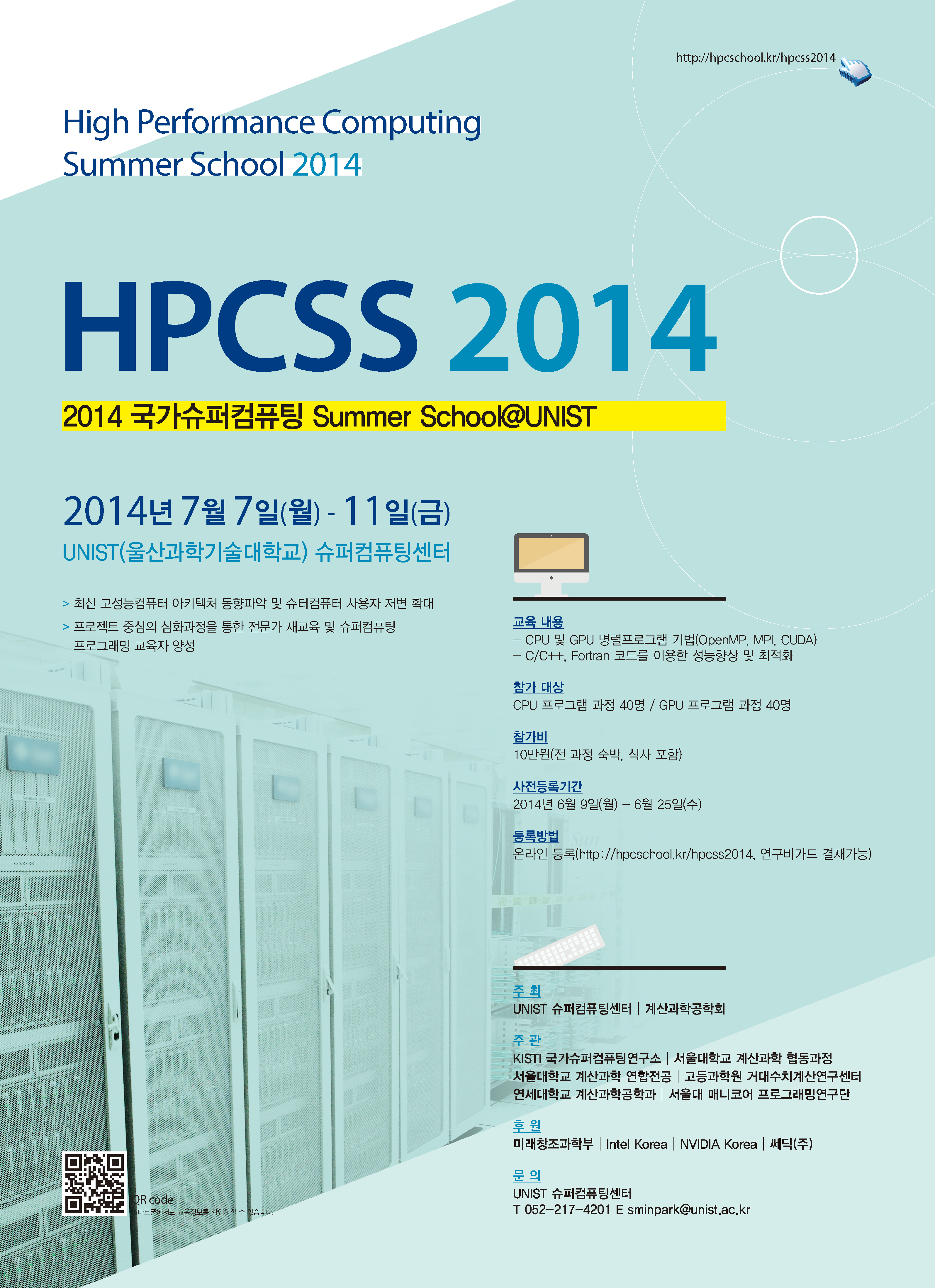 hpcss2014.png