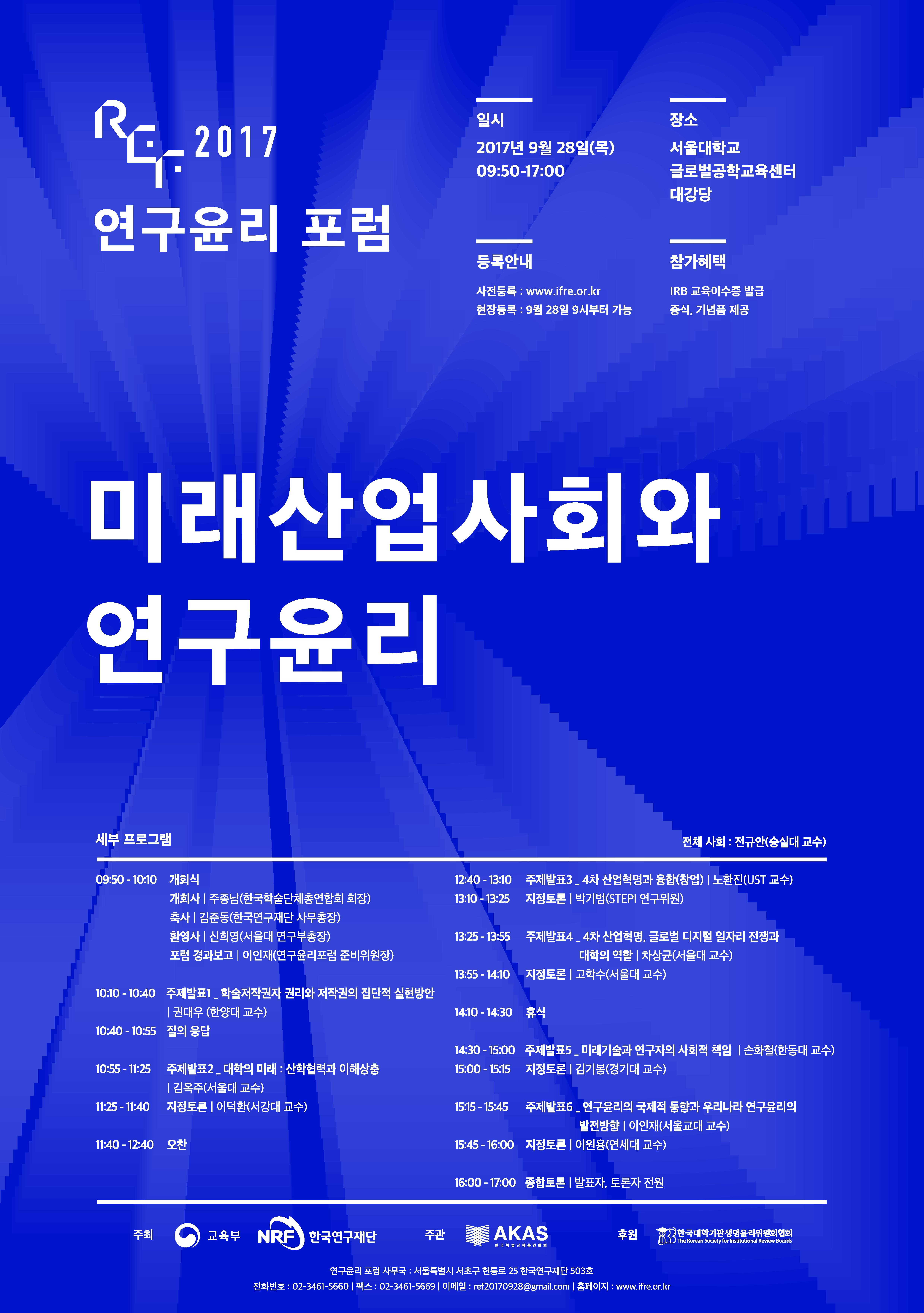 붙임2) 2017 연구윤리 포럼 포스터.jpg