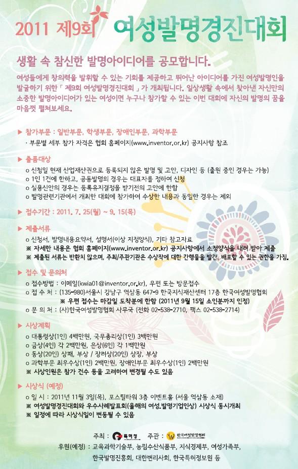 20110809_제9회 여성발명경진대회 안내.jpg