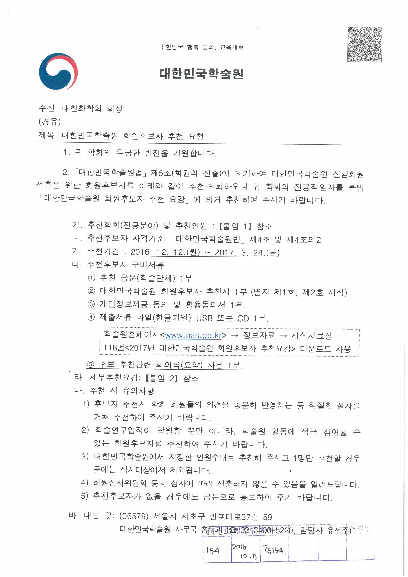 추천요청공문_페이지_1.jpg