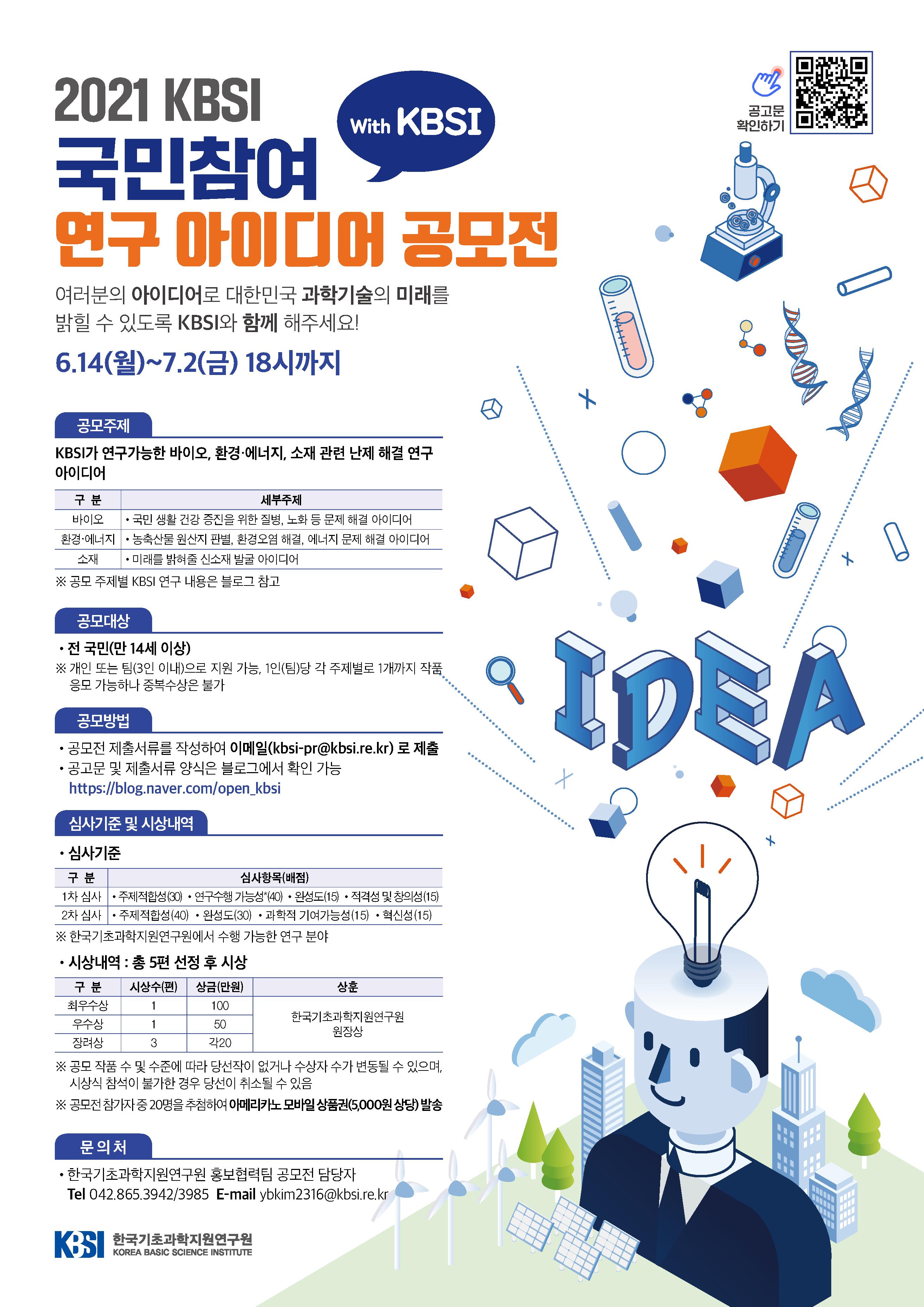 210615 KBSI 대국민 연구아이디어포스터.png